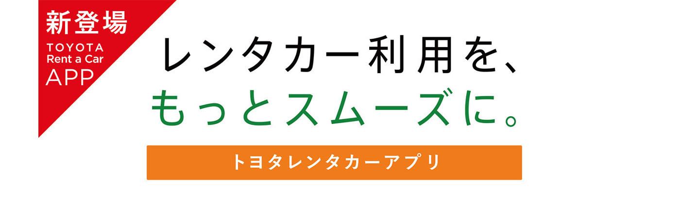 トヨタレンタカーアプリ登場